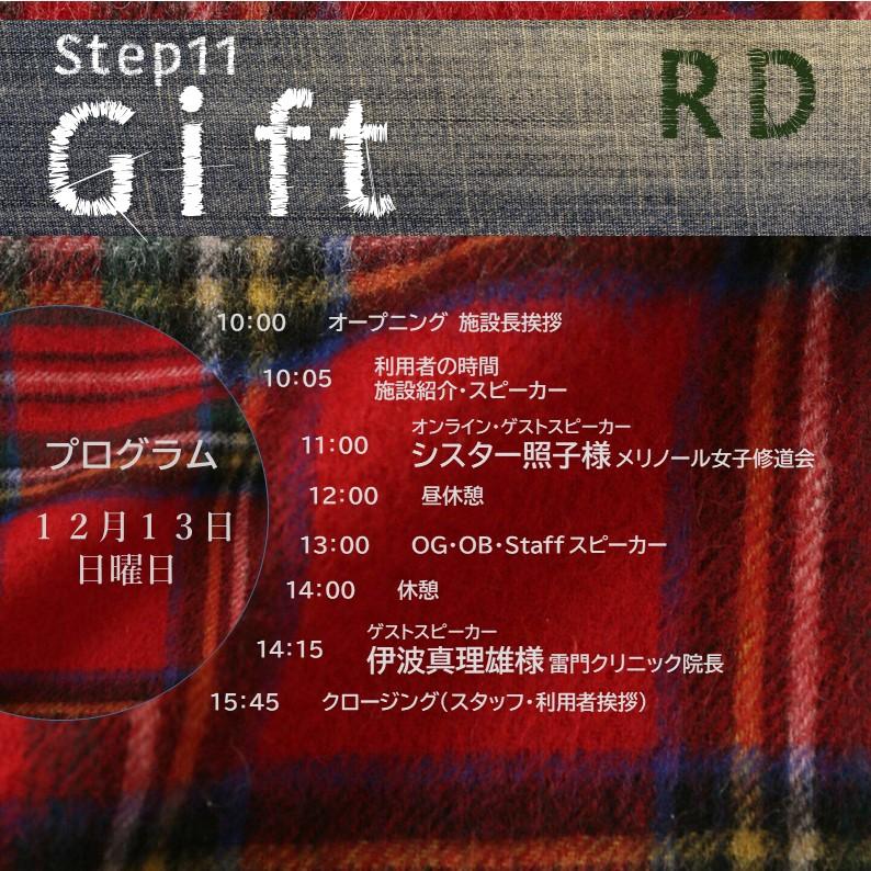 12月11日受付を終了します。